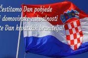 Dan pobjede i domovinske zahvalnosti, Dan hrvatskih branitelja
